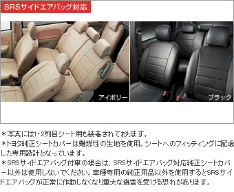 Leather pitch seat cover (for third seat)