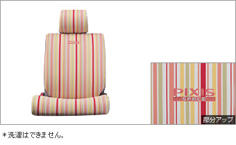 Full seat cover (colorful living)