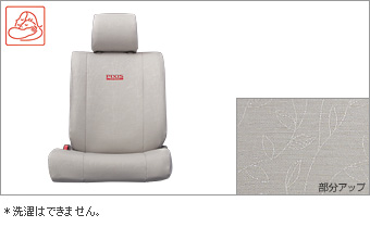 Full seat cover (natural gray)