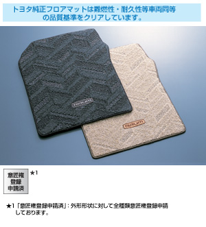 BASIC item (floor mat type 2 [deluxe type])