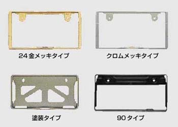 Number frame (front) (rear) [chrome plating type] [paint type] [90 types (stainless steel make)][24 gold-plating types]