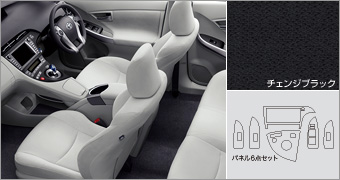 Interior panel set (change black) interior panel (set item) (chienjiburatsuku sentakurasuta)