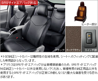Leather pitch seat cover (driver's seat comfortable thermal heater attaching)