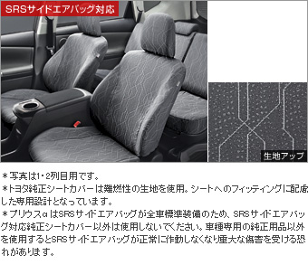 Full seat cover (1,2nd line business) (3rd line business)