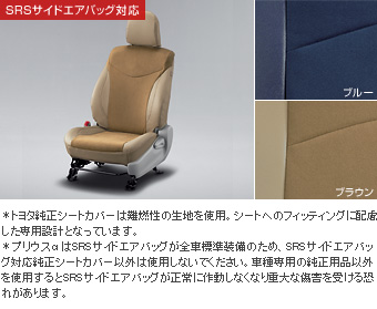 Leather pitch seat cover (1,2nd line business blue) (3rd line business blue) (1,2nd line business Brown) (3rd line business Brown)