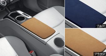 Center console lid (blue) (Brown)
