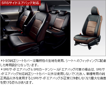 Leather pitch seat cover (heating control type)