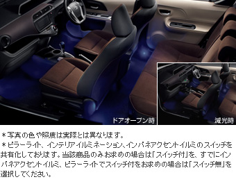 Interior illuminational set (2 mode type blues) (the switch you attach) the switch kit (for irumi)/interior illumination (2 mode type blues)/interior illumination (switch nothing) (2 mode type blues)